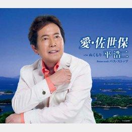 平浩二はトバッチリ?(提供写真)