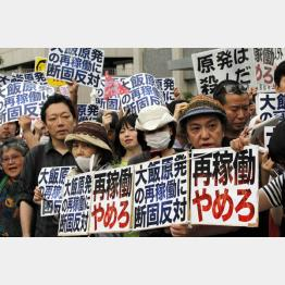 大飯原発の再稼働中止を求める人々(C)日刊ゲンダイ