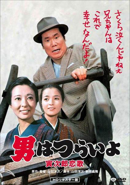 『男はつらいよ 寅次郎恋歌』 DVD発売中 販売元:松竹(C) 1971 松竹株式会社(提供写真)