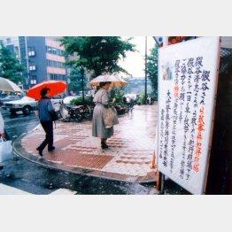 目黒区公証役場事務長の假谷清志さんが拉致された犯行現場(C)日刊ゲンダイ