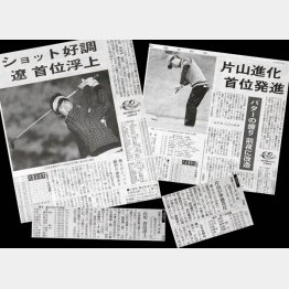 初日、2日目の模様を報じる読売新聞㊤と朝日新聞㊦