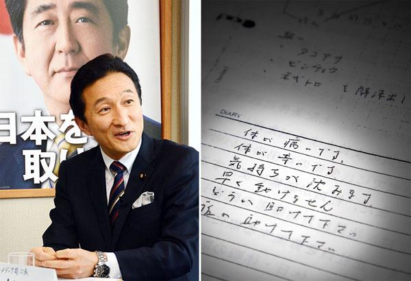 渡辺美樹参院議員と森美菜さんが残したメモ(右)/(C)日刊ゲンダイ