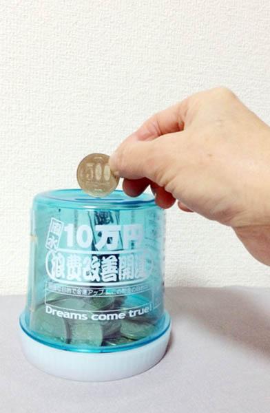 500円貯金では…(C)日刊ゲンダイ