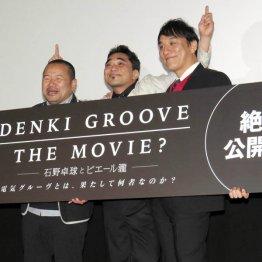 大根仁監督とピエール瀧(右)の間でおちゃらける石野卓球
