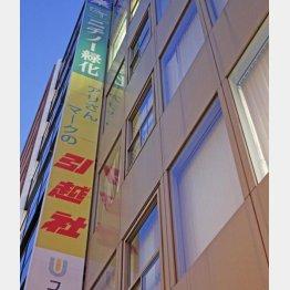 アリさんマークの引越社(C)日刊ゲンダイ