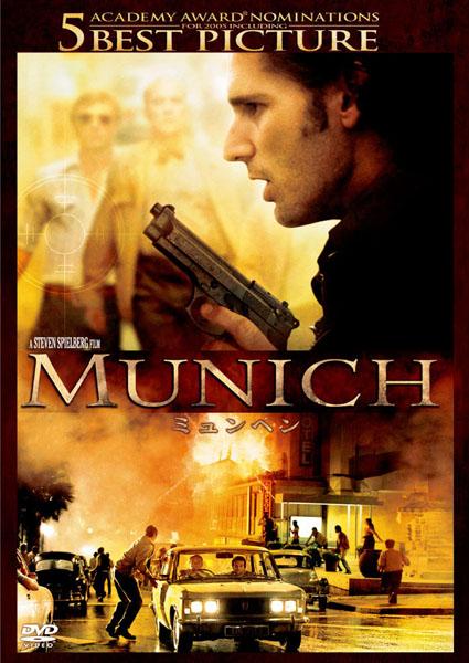 「ミュンヘン」DVD発売中 発売元:NBCユニバーサル・エンターテイメント