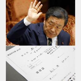 森山農相と少額レシート(C)日刊ゲンダイ