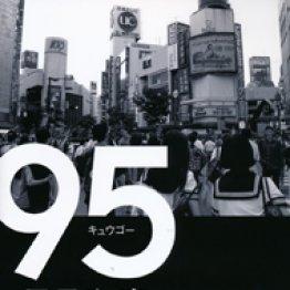 シブヤ的日常へと連れ去る「95青春世代」必読の書