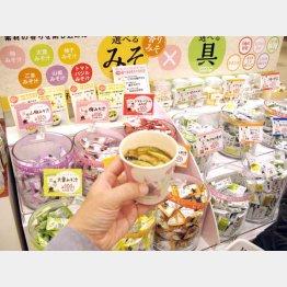 フリーズドライは風味が命の味噌汁などに向く(C)日刊ゲンダイ