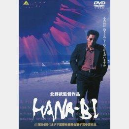 「HANA-BI」 DVD発売中 監督:北野 武  販売元:バンダイビジュアル(提供写真)