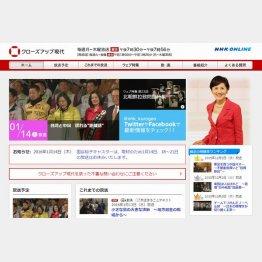 「NHKの顔」が見られるのも3月まで(クローズアップ現代のHPから)