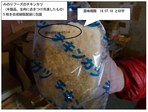 「みのりフーズ」のチキンカツ(岐阜県公式HPから)