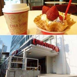 <第2回>浅子が暮らした家は米国発祥のアイス店になっていた
