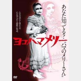 「ヨコハマメリー」発売・販売:カルチュア・パブリッシャーズ(C)MORI HIDEO(提供写真)