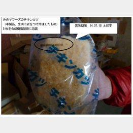 みのりフーズのチキンカツ(岐阜県公式HPから)