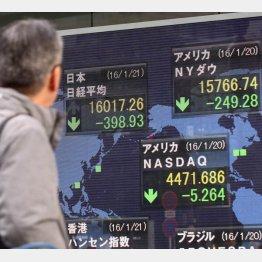 個人投資家は荒れる相場に一喜一憂(C)日刊ゲンダイ
