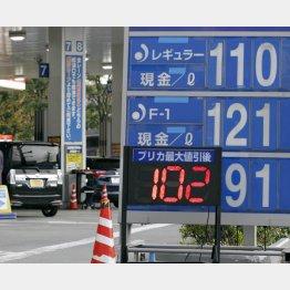 ガソリン100円割れも(C)日刊ゲンダイ