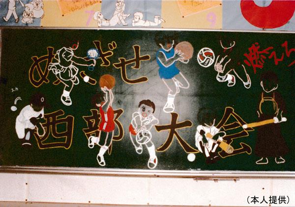 中学時代に黒板に描いた原点の1枚(本人提供)