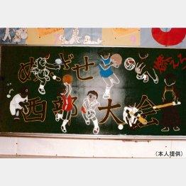 中学時代に黒板に描いた原点の1枚