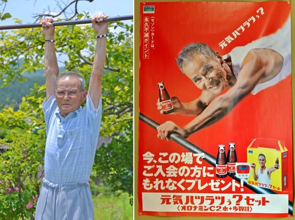 鉄棒で全国区の有名人になった野末実さん(C)日刊ゲンダイ