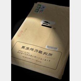 裁判所名で届いた書類は無視してはいけない!(C)日刊ゲンダイ