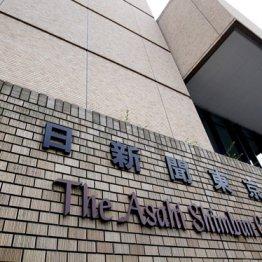 """凋落止まらず…朝日新聞が始めた""""給与カット""""の壮絶実態"""