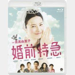 「婚前特急」Blu-ray・DVD 販売元・バンダイビジュアル
