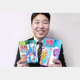 アレルシャットと兼安龍徳さん(C)日刊ゲンダイ