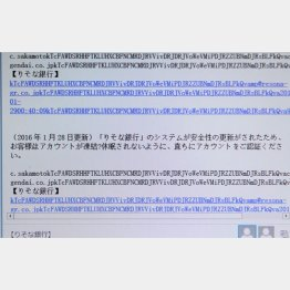 個人名がないメールは無視する(C)日刊ゲンダイ