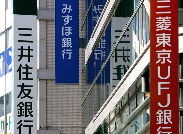 2月9日、長期金利は初のマイナスに(C)日刊ゲンダイ