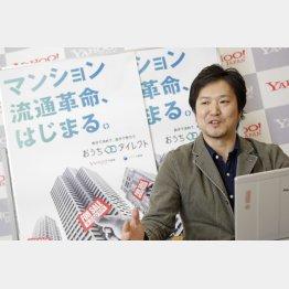 ヤフー株式会社 不動産サービス部の山口隆志さん(C)日刊ゲンダイ