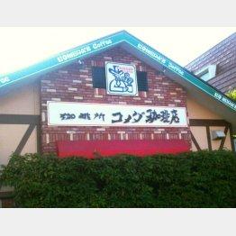 コメダ珈琲店(C)日刊ゲンダイ