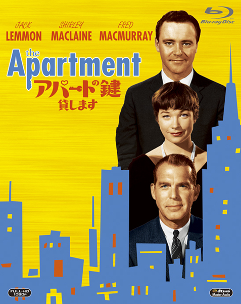 「アパートの鍵貸します」 20世紀フォックス ホーム エンターテイメント ジャパン