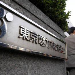 東京電力など【數土文夫】「プロ経営者」のクビを切った指名委員会委員長