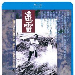 遠雷(1981年 根岸吉太郎監督)