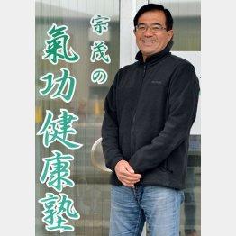 セーターや普段着で施術する宗茂さん(C)日刊ゲンダイ