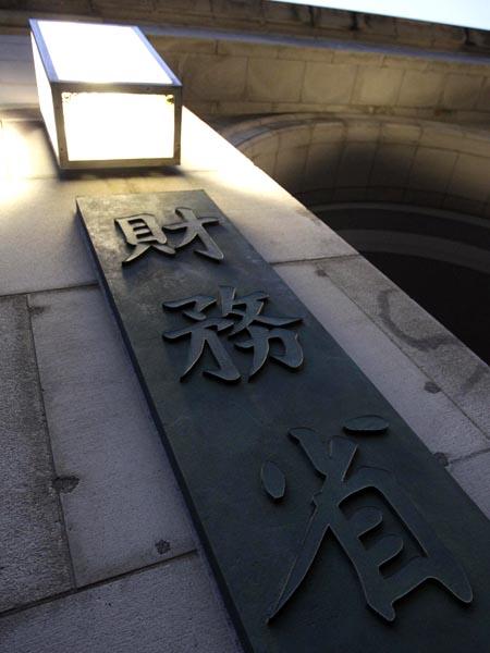 黒幕なのか(C)日刊ゲンダイ