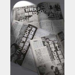 「王様は裸だ!」と叫ぶ勇気を持て(C)日刊ゲンダイ