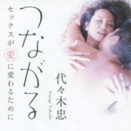 永田町にいるすべての男たちに読んでもらいたい
