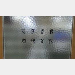 「週刊文春」編集部(提供写真)
