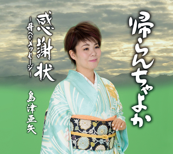 島津亜矢「帰らんちゃよか」(C)日刊ゲンダイ