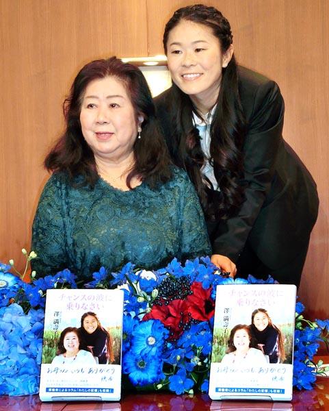出版会見で母・満壽子さんと(C)日刊ゲンダイ