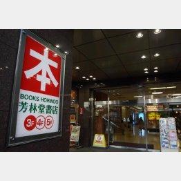 倒産した芳林堂(C)日刊ゲンダイ
