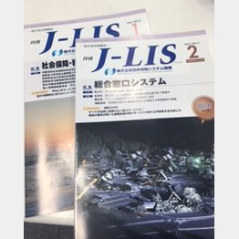 J-LISは地方自治の情報誌を毎月発行している(提供写真)