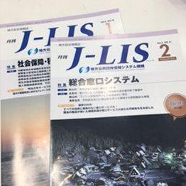 <第18回>J-LISでトラブルが続発するのはなぜなのか