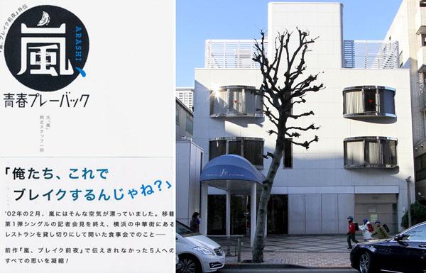 """ジャニーズ""""鉄の掟""""にも触れている(C)日刊ゲンダイ"""