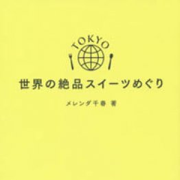 「TOKYO 世界の絶品スイーツめぐり」メレンダ千春著