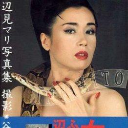<第16回>5億円超を拝み屋につぎ込みヘアヌード写真集も発売