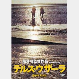 黒沢明監督の「デルス・ウザーラ」(提供写真)
