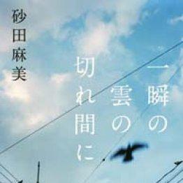 「一瞬の雲の切れ間に」砂田麻美著